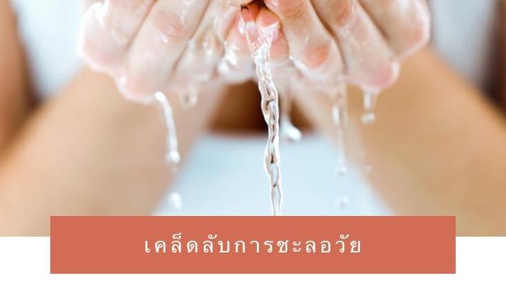 8 วิธีการล้างหน้าให้สะอาด