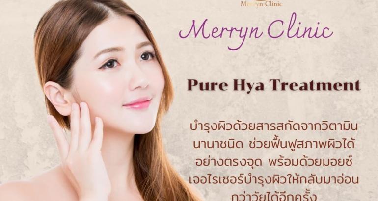 Pure Hya Treatment มีประโยชน์อย่างไร